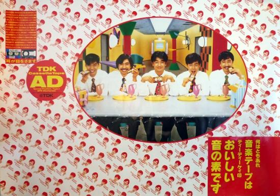 1982 aff pub TDK 'Southern All Stars' Japon