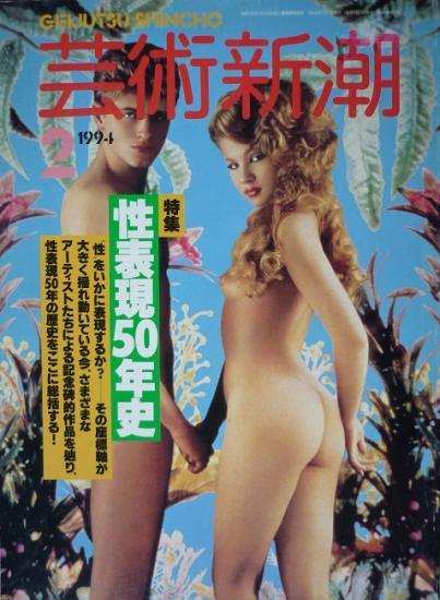 1994 Geijutsu Shincho n°2, Japon