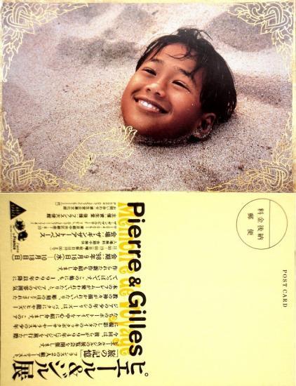 1998 carton expo Mémoire de voyage, Tokyo