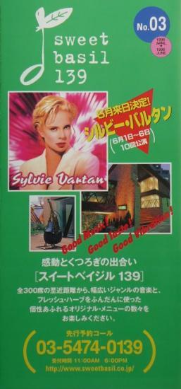 1999 flyer programme Sweet Basil 139, Tokyo