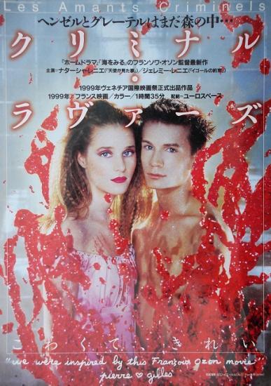 1999 plaquette Les amants criminels, François Ozon, Japon