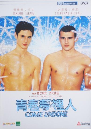 Presque rien, film de Sébastien Lifshitz, 2000, dvd Chine