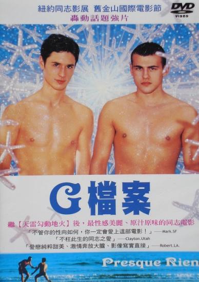 Presque rien, film de Sébastien Lifshitz, 2000, dvd Japon