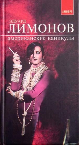 2002 'Jours fériés américains' Eduard Limonov