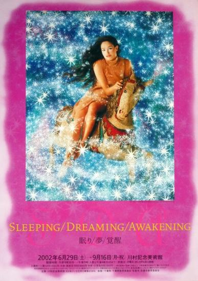 2002 plaquette expo 'Sleeping, Dreaming, Awakening' Japon