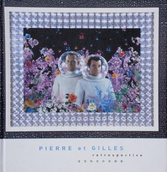 """Catalogue de l'exposition """"Pierre et Gilles: Retrospective"""", 2005"""