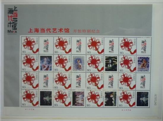 2005 planche de timbres, Chine